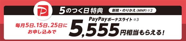 PayPayボーナスライト、5のつく日、ワイモバイル