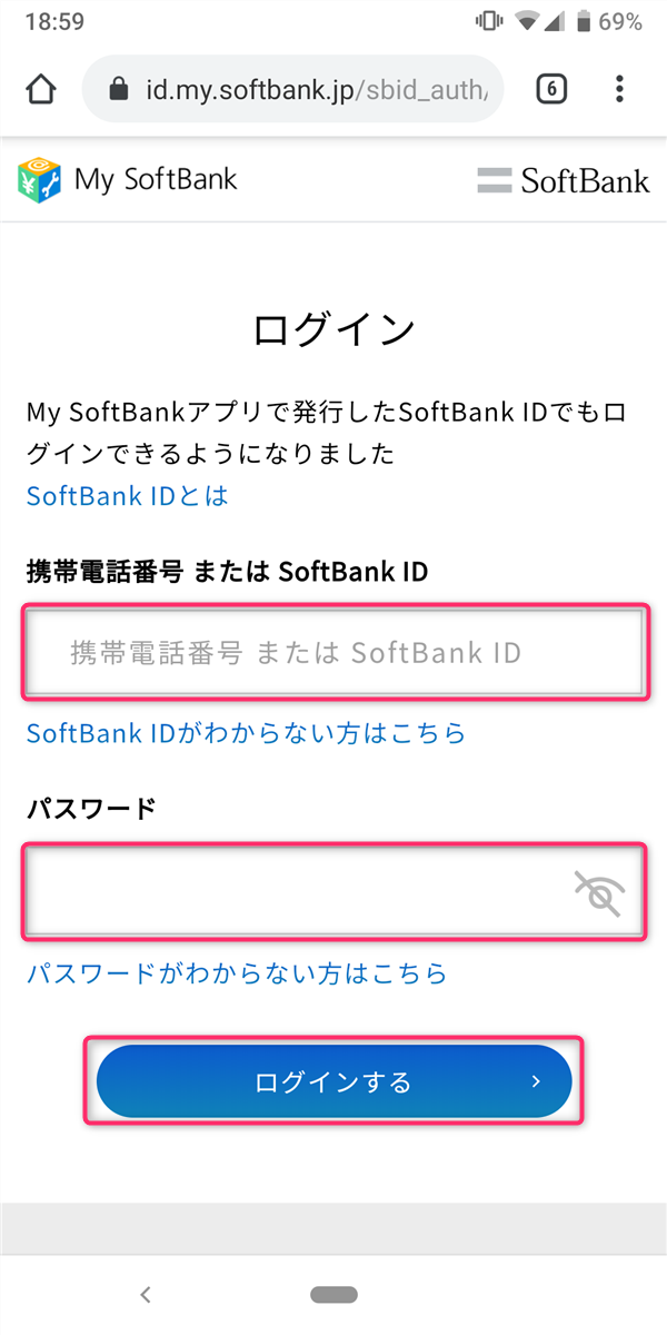 MySoftbank、ログイン