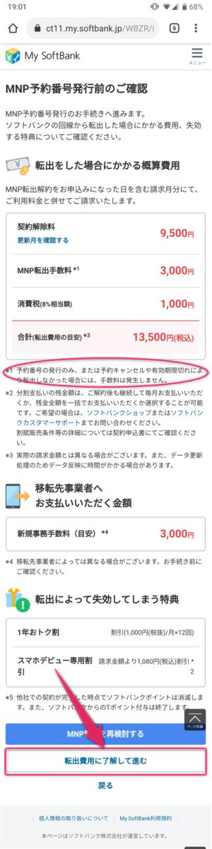 MySoftbank、解約金確認