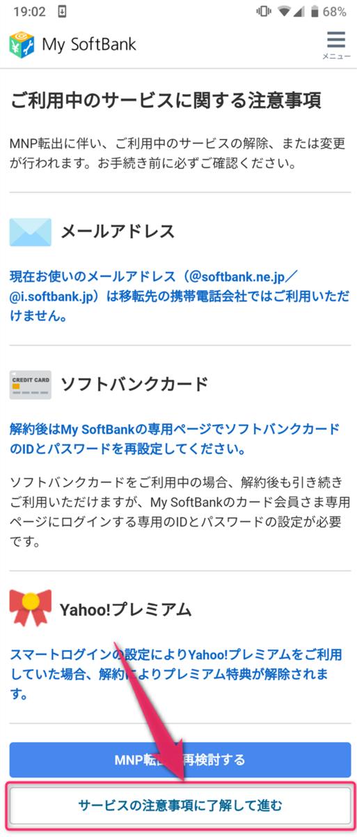 MySoftbank、メールアドレス、ソフトバンクカード、Yahoo!プレミアム
