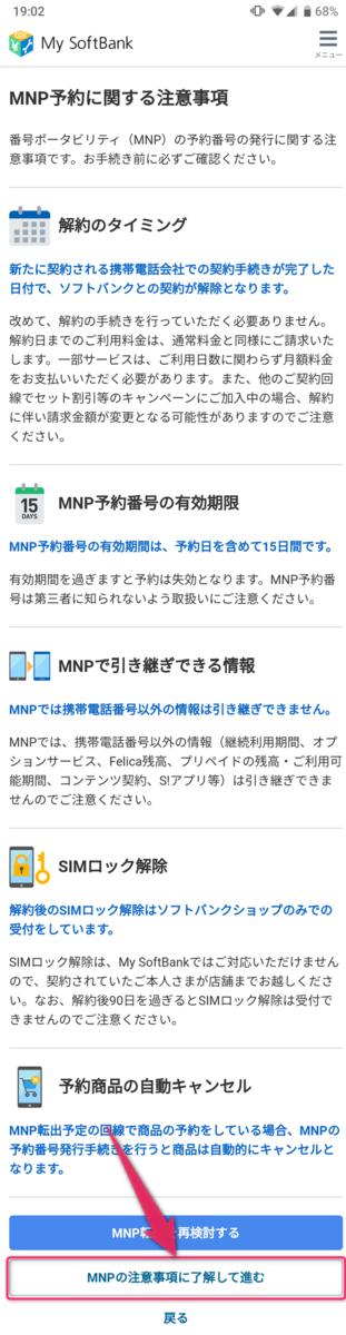 MySoftbank、MNP予約に関する注意事項