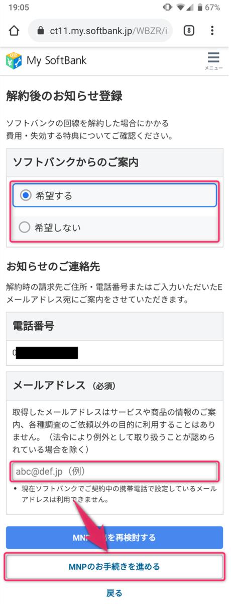 MySoftbank、解約後のお知らせ登録