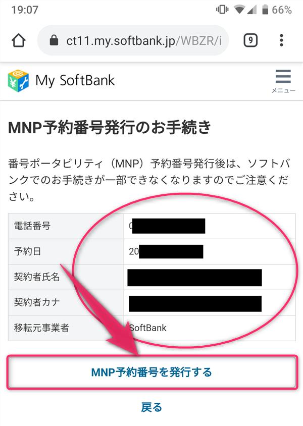 MySoftbank、MNP予約番号発行のお手続き