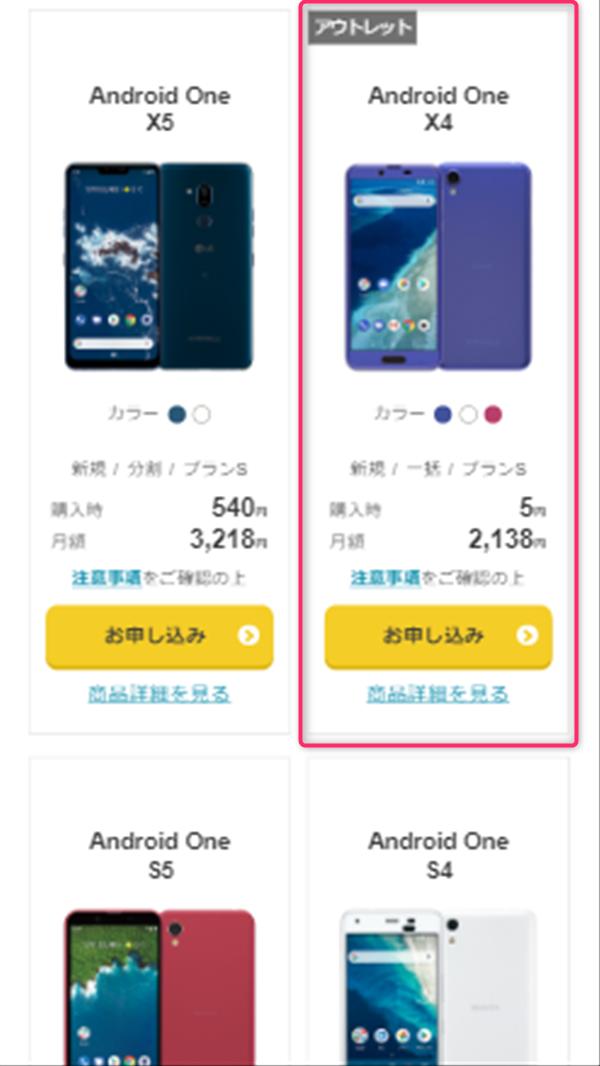ワイモバイル、PayPayボーナスライト、アウトレット