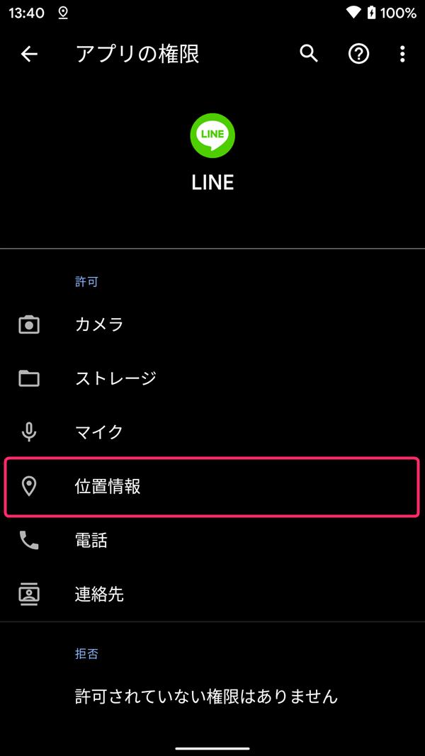 Android10、アプリ情報、権限一覧