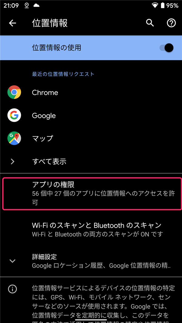 Android10、設定、位置情報、アプリの権限