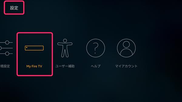 FireTVstick、設定、MyFireTV