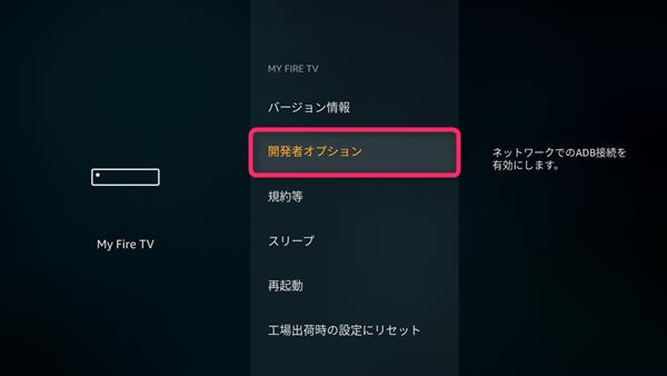 FireTVstick、設定、MyFireTV、開発者オプション