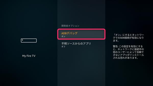 FireTVstick、設定、MyFireTV、開発者オプション、ADBデバッグ