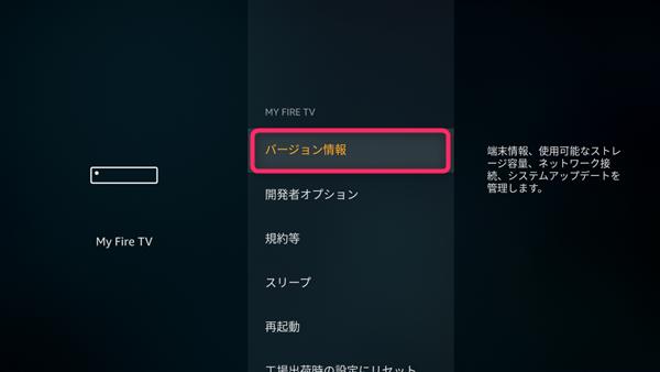 FireTVstick、設定、MyFireTV、バージョン情報