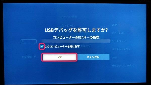 FireTVstick、USBフィンガープリント