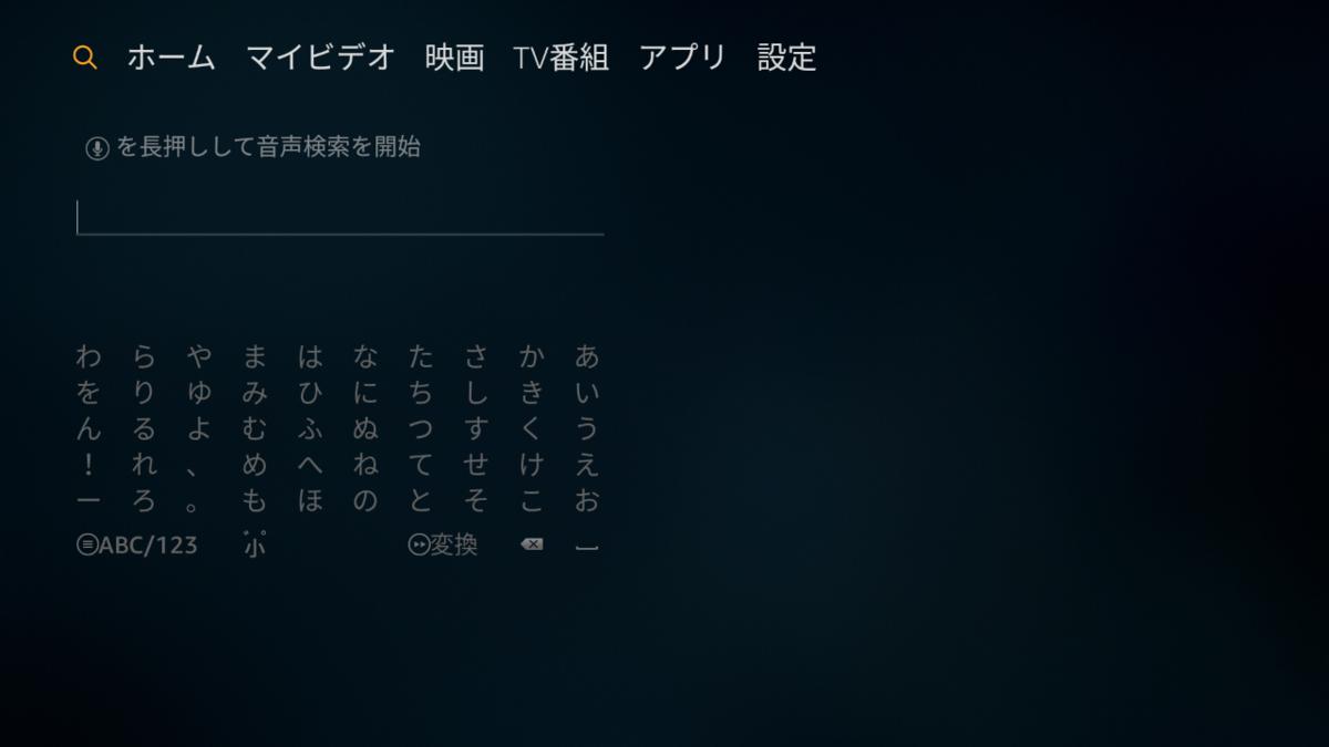 FireTVstick、スクリーンショット、取得例