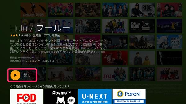 FireTV、Hulu、アプリ起動