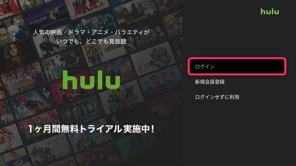 FireTV、Hulu、ログイン