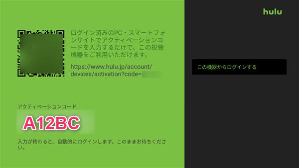 FireTV、Hulu、アクティベーションコード