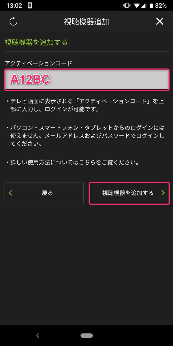 Android、hulu、アクティベーションコード入力