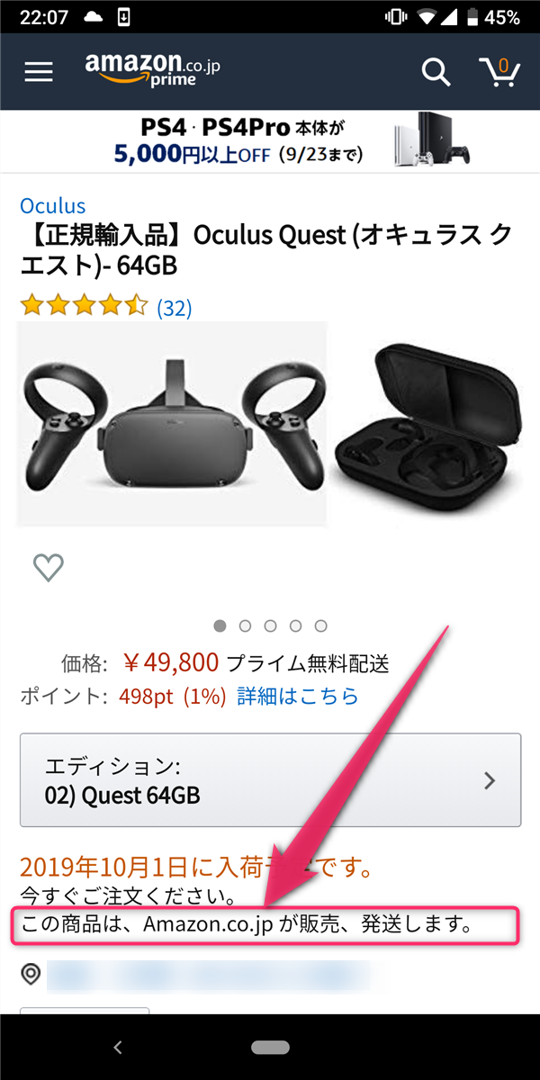 Amazon、Oculus、Amazonが販売・配送します