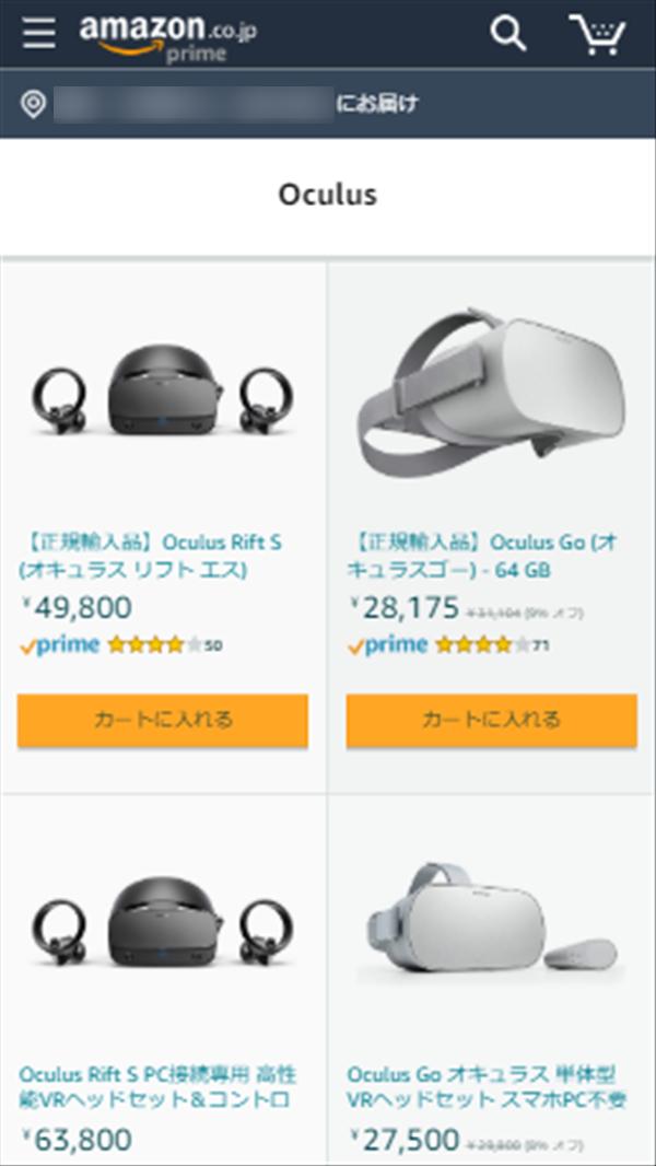 Amazon、Oculus、販売ページ
