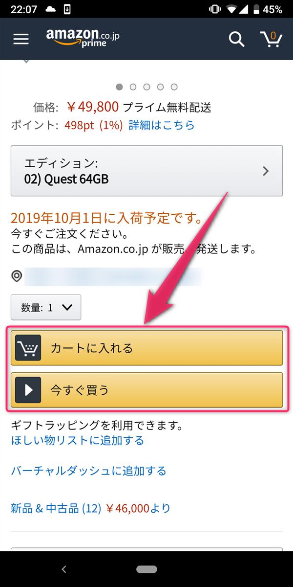 Amazon、Oculus、カートに入れる