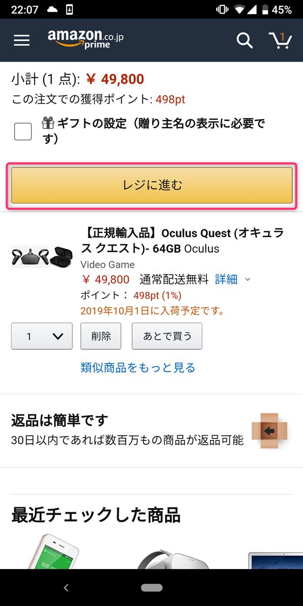 Amazon、Oculus、次へ進む