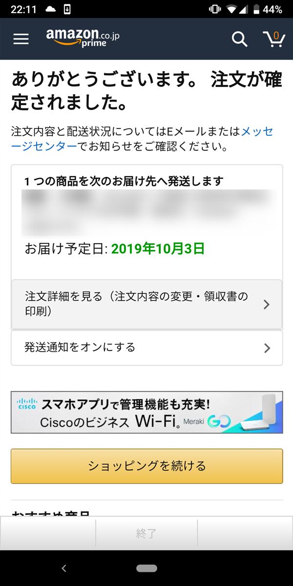 Amazon、Oculus、お届け予定日