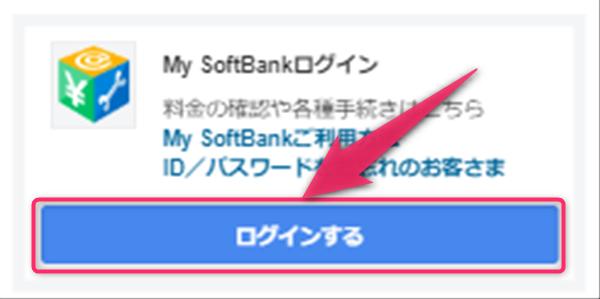 MySoftbank、SIMロック解除手続き