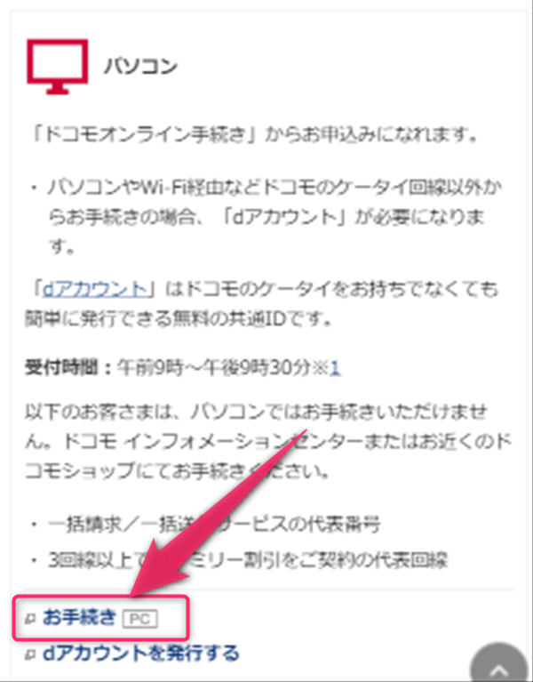 Mydocomo、MNP予約番号発行