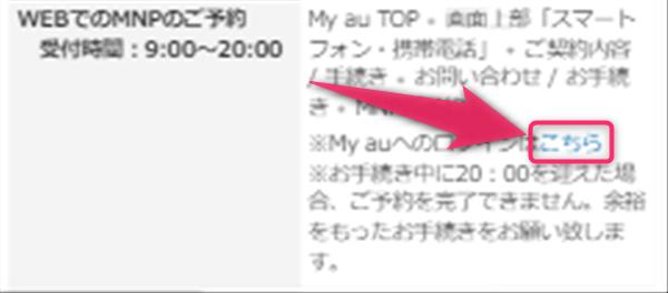 Myau、MNP予約番号発行