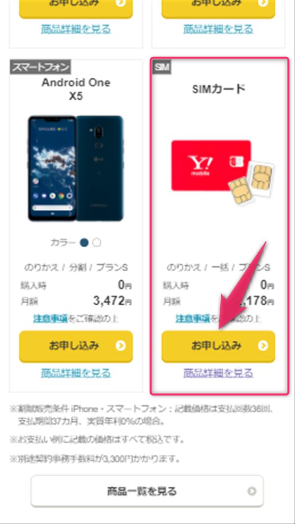 Yahooモバイル、公式オンラインストア