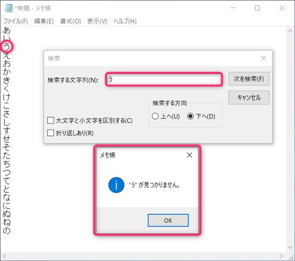 Windows10、メモ帳、検索