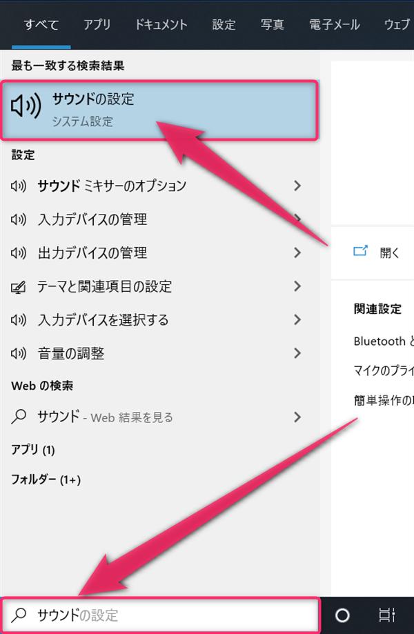 Windows10、検索、サウンド