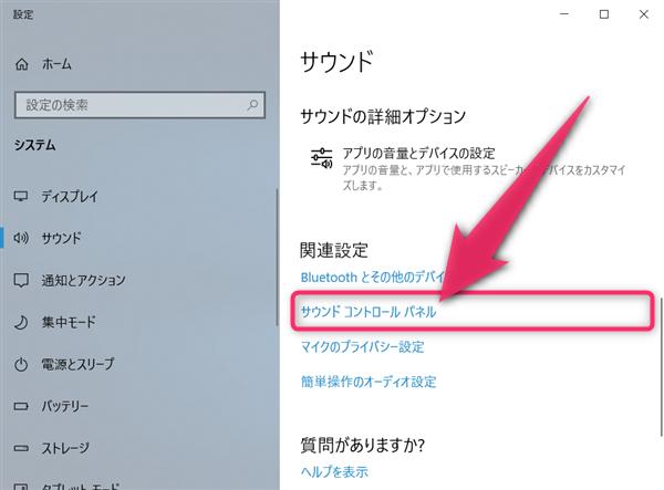 Windows10、サウンドコントロールパネル
