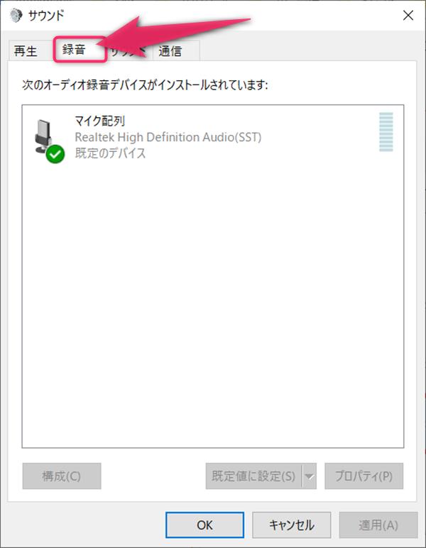 Windows10、サウンドコントロールパネル、録音