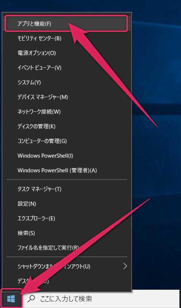 Windows10、アプリと機能