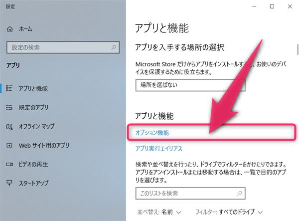 Windows10、オプション機能