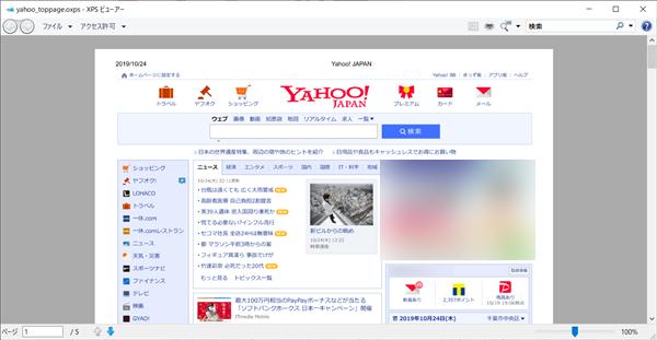 Windows10、OXPSファイル