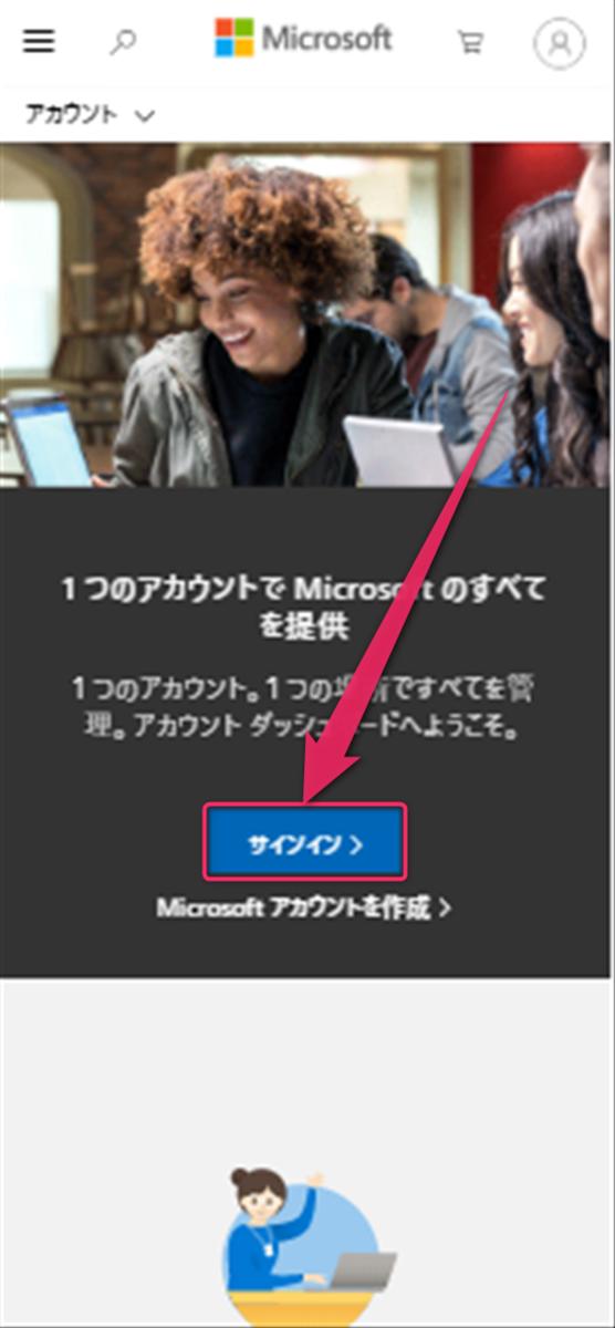 Microsoftアカウント、サインイン
