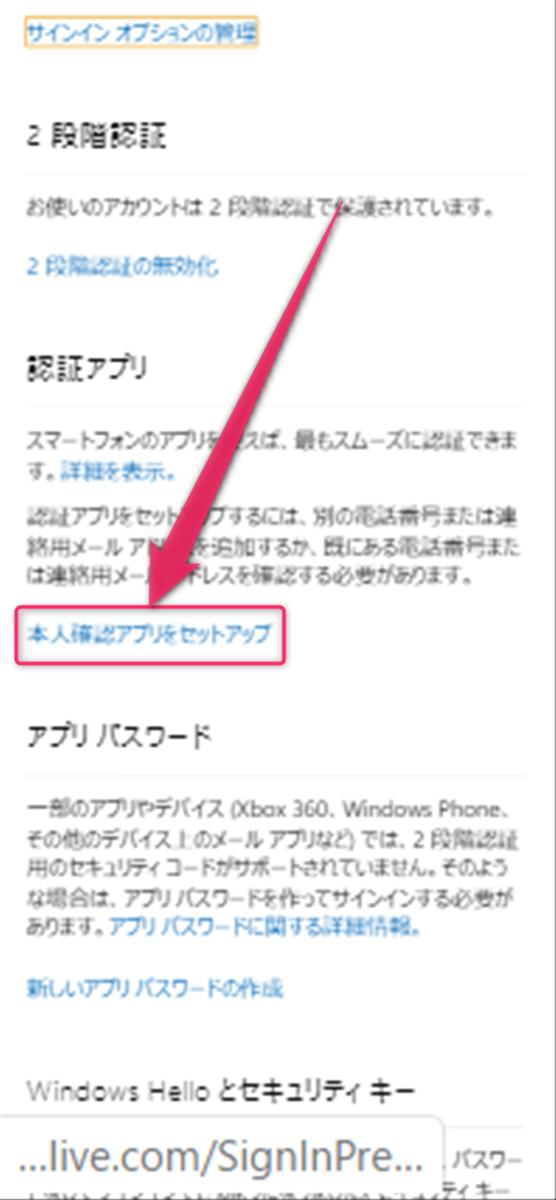 Microsoftアカウント、アプリ認証追加