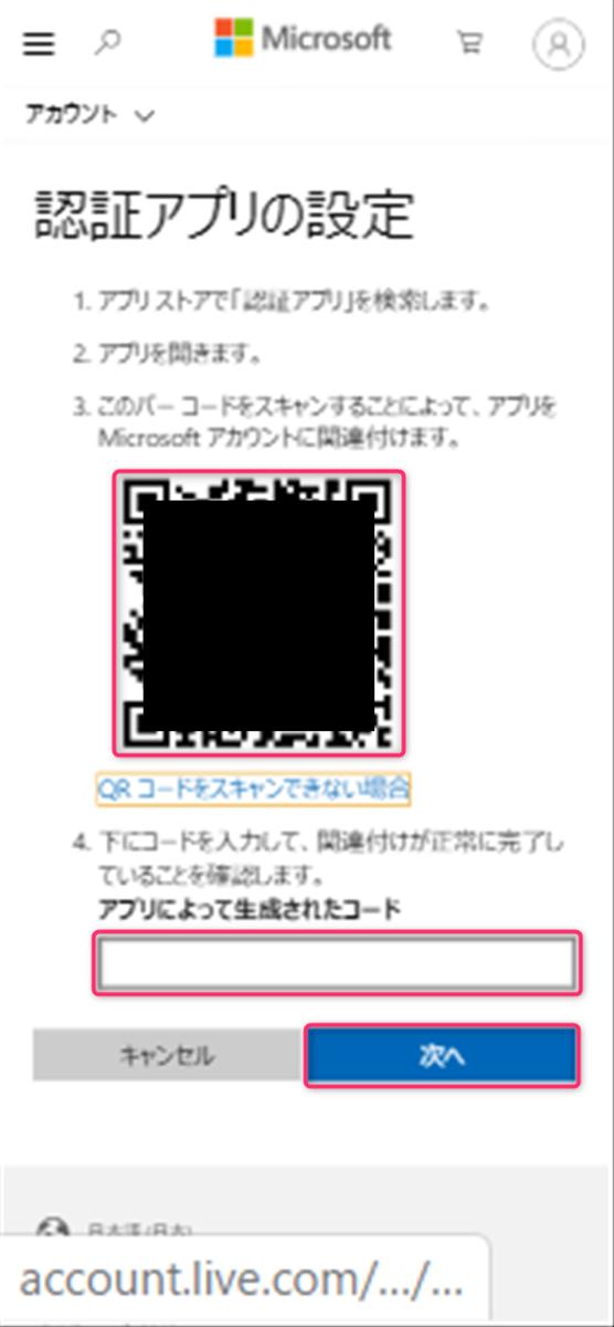 Microsoftアカウント、QRコード読み込み
