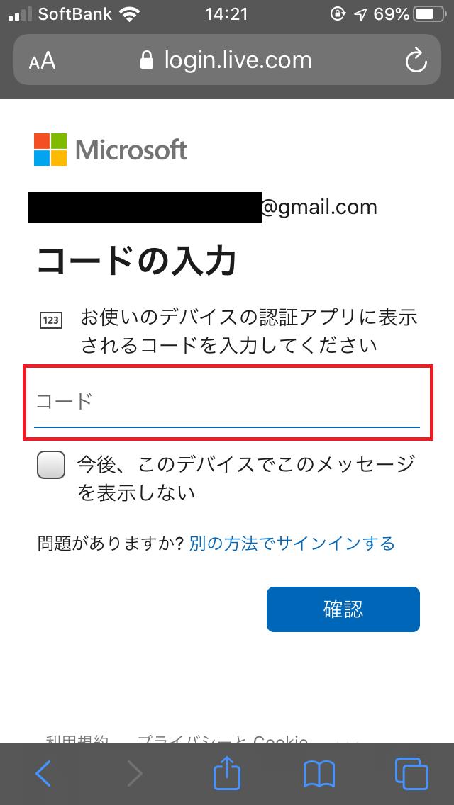 Microsoftアカウント、コード入力