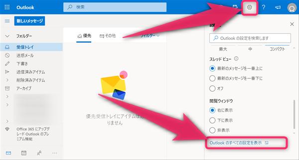 Outlook.com、受信メールボックス、設定