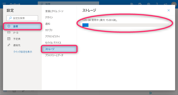 Outlook.com、全般、ストレージ、容量確認