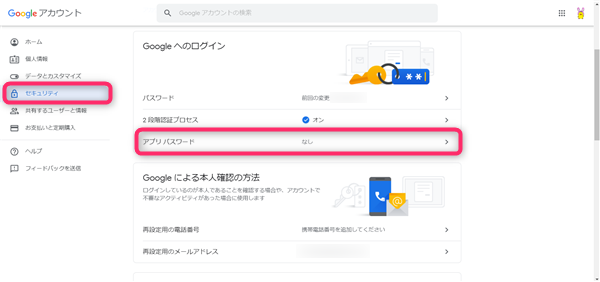 Gmail、セキュリティ設定