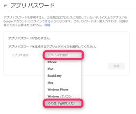 Gmail、アプリパスワード、デバイスの選択
