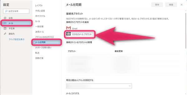 Outlook.com、他のメールアカウント
