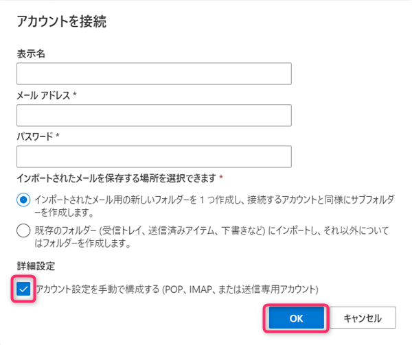 Outlook.com、IMAP設定