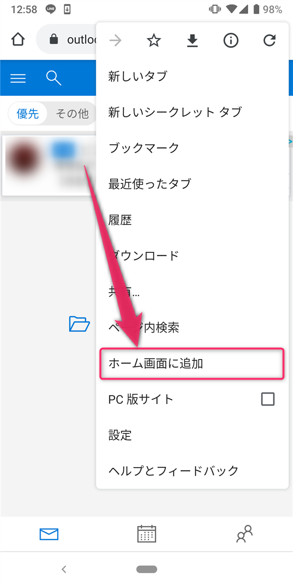 Android、Outlook.com、ホーム画面に追加