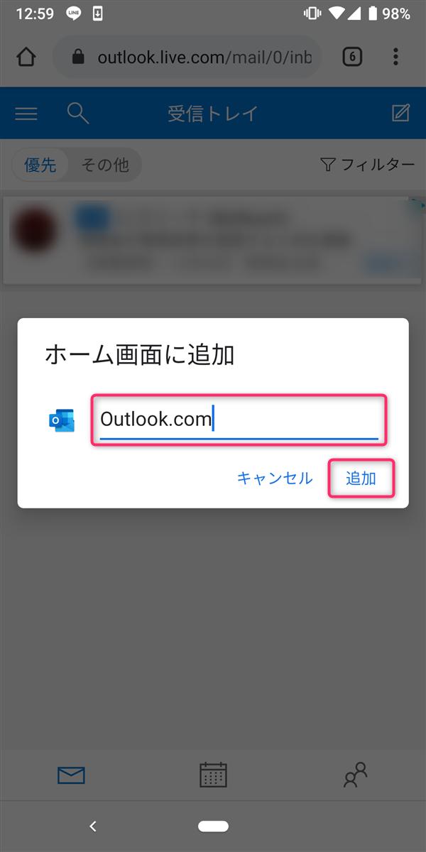 Android、Outlook.com、シュートカット追加