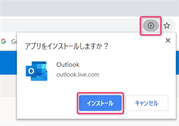 Chrome、Outlook.com、アプリインストール