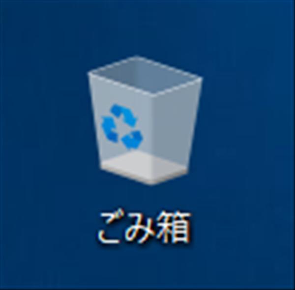 Windows10、ゴミ箱、イメージ